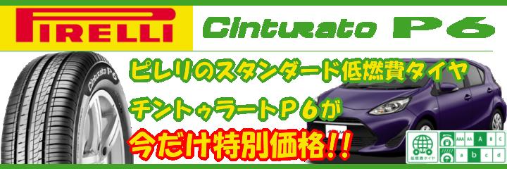 ピレリ チントゥラートP6限定特別価格