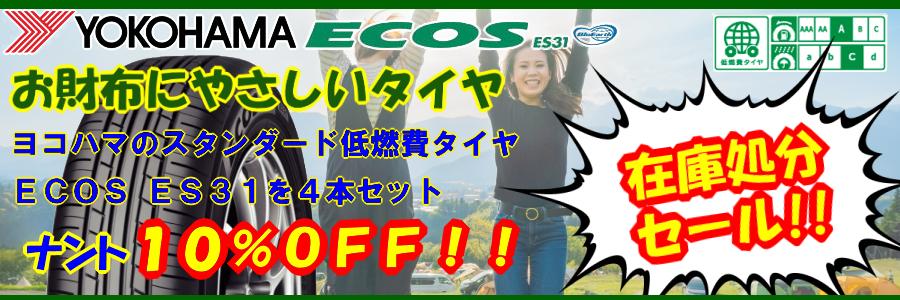 ヨコハマ エコス(ECOS) ES31 10%オフセール