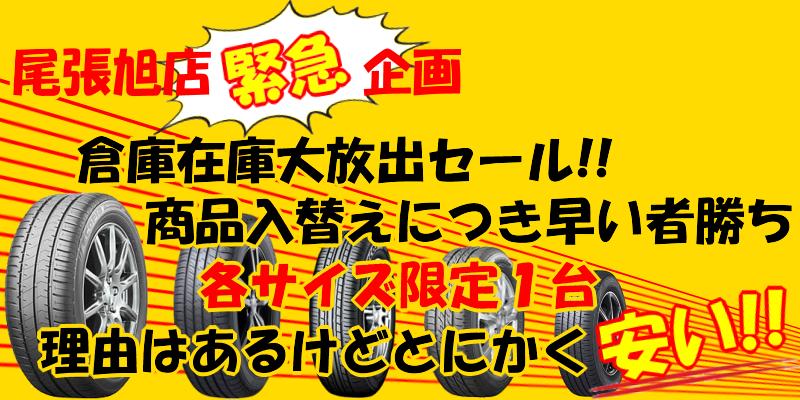 尾張旭店9月のセール
