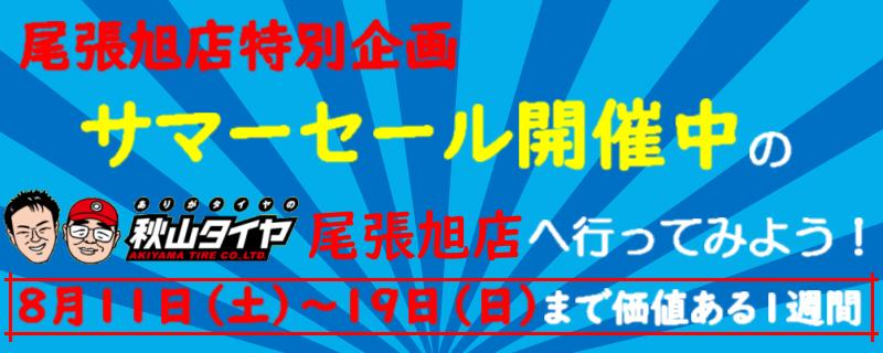 尾張旭店特別企画サマーセール