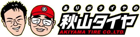 秋山タイヤホームページ