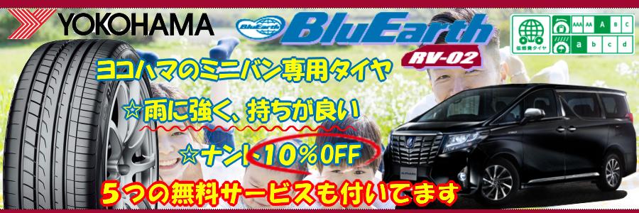 BluEarth RV02 10%オフ!!